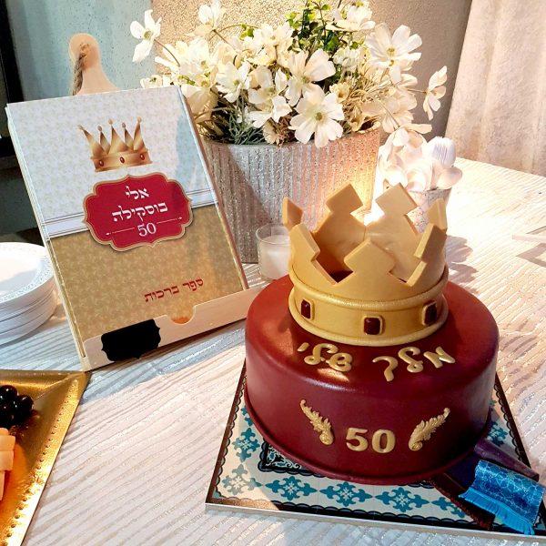 מיתוג יומולדת 50